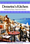 Demetras Kitchen Traditional Greek Recipes Handed Down Generations