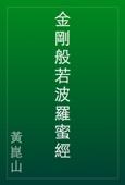 黃崑山 - 金剛般若波羅蜜經 artwork