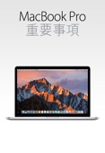 MacBook Pro 重要事項
