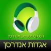ספר שמע - אגדות אנדרסן (Hebrew audiobook - Fairy Tales by Hans Christian Andersen)