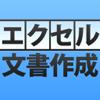 エクセル「文書作成」術 日経PC21編