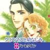 クリスマスと幼なじみ2(ハーレクイン)