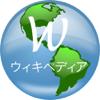 ウィキペディア Japan Wikipedia