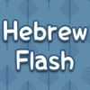 HebrewFlash