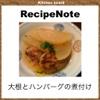 レシピ帳(RecipeNote)