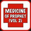 Medicine Of Prophet (SWS) Vol-2 ( Islam Quran Hadith - Ramadan Islamic Apps )