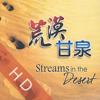荒漠甘泉HD