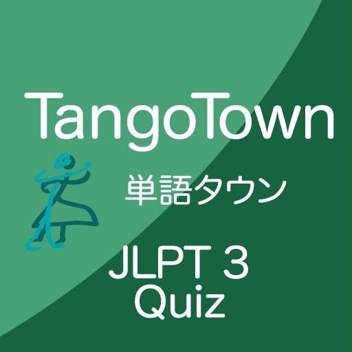 「単語タウン」日本語能力試験3級クイズ