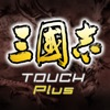 三國志 TOUCH Plus iPhone