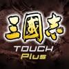 三國志 TOUCH Plus iPhone