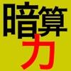 ADDup app