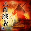 三國演義(三国演义) - 繁簡體 iPad版
