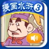 iReading – 漫画水浒 第三卷