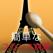 簡単なフランス料理 - iCooking JP French Cuisine