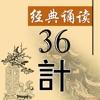 [經典誦讀]實戰兵法36計 app free for iPhone/iPad