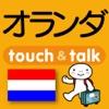 指さし会話オランダ touch&talk