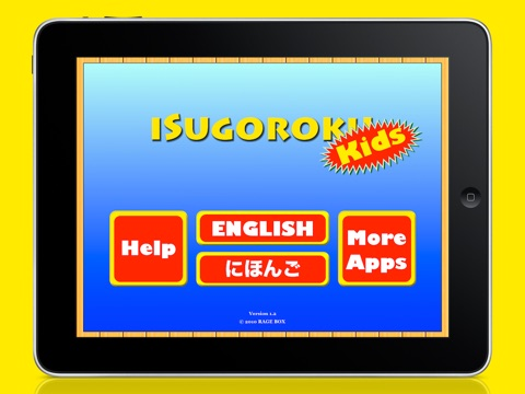 iSugoroku for kids! screenshot 1