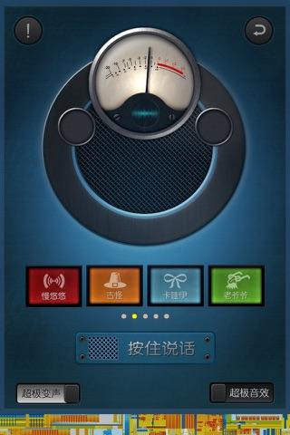 超级声音表情 screenshot 2