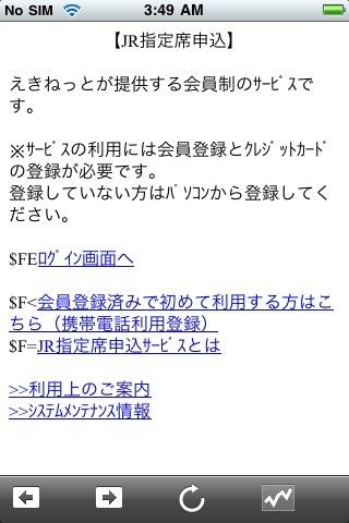 えきねっと予約 screenshot1