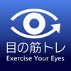 目の筋トレ