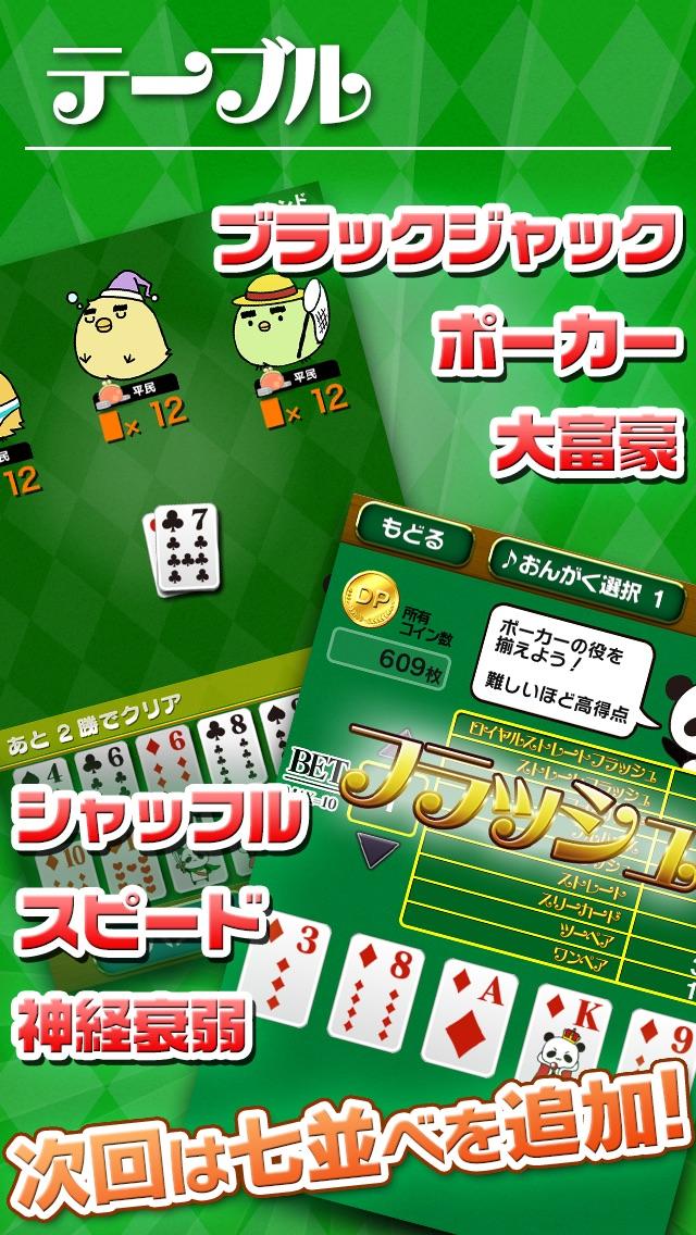 ソリティア&トランプゲーム by だーぱん -無料で遊べる定番カードゲーム-のスクリーンショット3