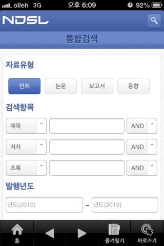 국가과학기술정보센터(NDSL) screenshot 4