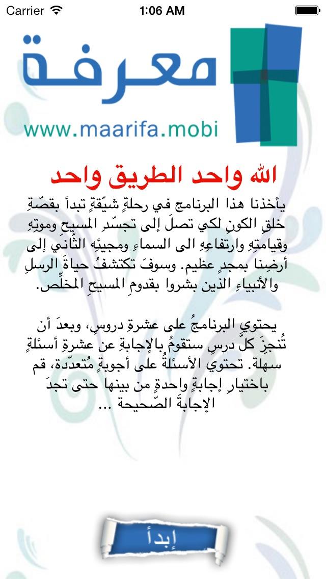 الطريق الي اللهلقطة شاشة1