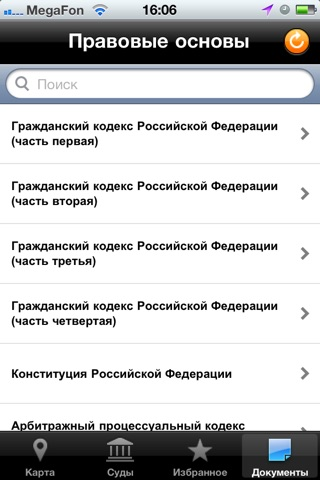 Где судСкриншоты 5
