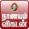 NanayamVikatan