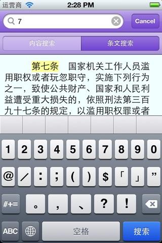 中国刑法 screenshot 4
