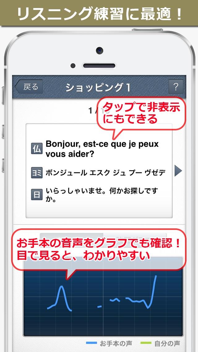 フランス語三昧のおすすめ画像1