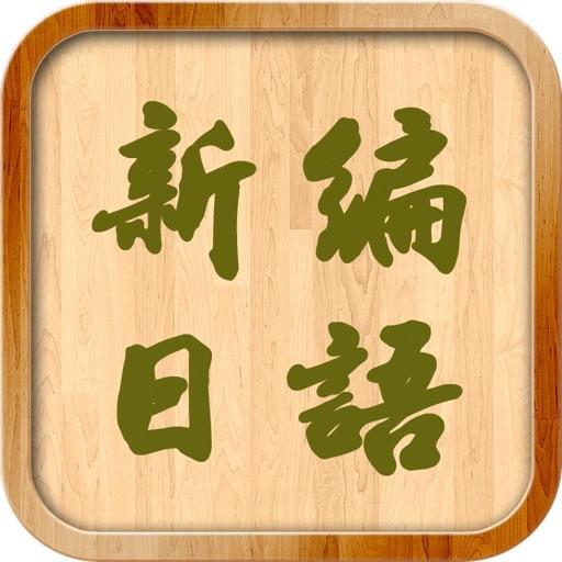 新编日语教程(全四册)