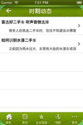 Screenshot of 山东二手车