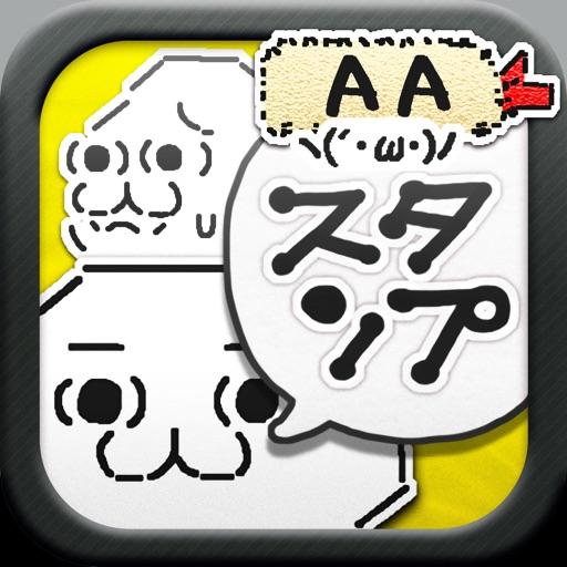AA(Text-Art) Sticker Maker iOS App