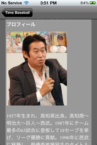 鹿取ウオッチ screenshot1