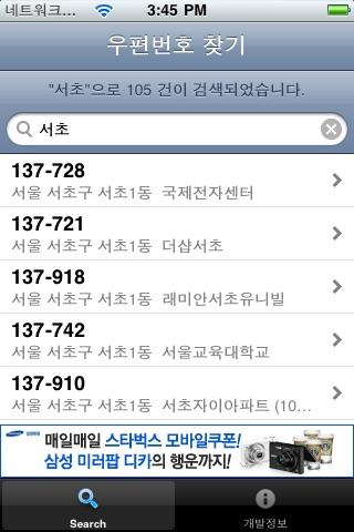우편번호찾기 screenshot 2