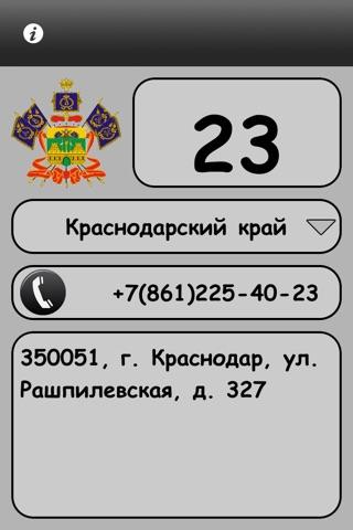 01 Справочник screenshot 2