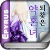 되찾은 약혼녀(전2권,완) - 에피루스 베스트 로맨스소설