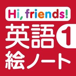 Telecharger 英語絵ノート Hi Friends 1 Pour Ipad Sur L App Store Education