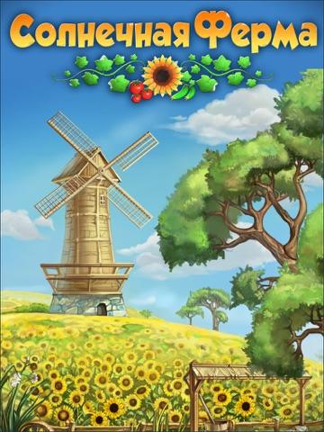Солнечная ферма HD Lite на iPad