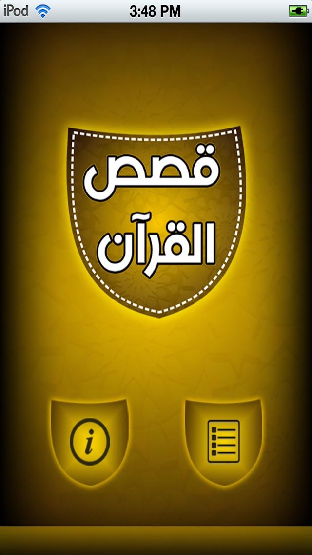 قصص القرآن الكريم المجانيلقطة شاشة1