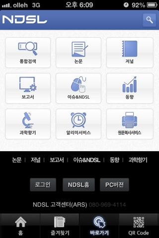 국가과학기술정보센터(NDSL) screenshot 3