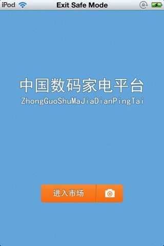 中国数码家电平台 screenshot 2