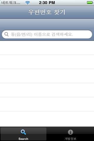 우편번호찾기 screenshot 1