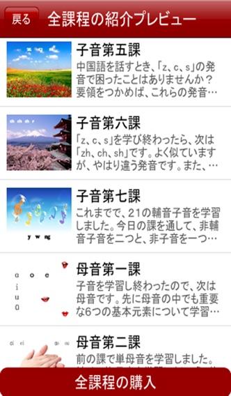 中国語ピンイン徹底学習のおすすめ画像5