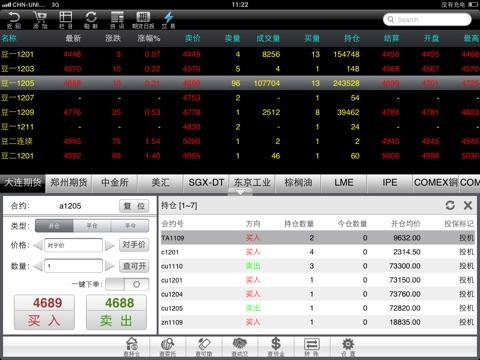 中银国际期货掌上财富HD screenshot 4