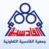 جمعية القادسية التعاونيه