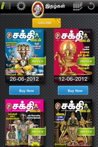 SakthiVikatan screenshot 1