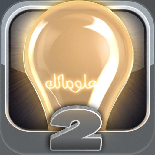 M3lomatk - معلوماتك الشاملة 2 iOS App