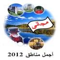 اجمل مناطق  ٢٠١٢ - مجاني icon